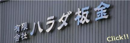 屋根・壁・雨樋・外装工事の茨城県石岡市のハラダ板金